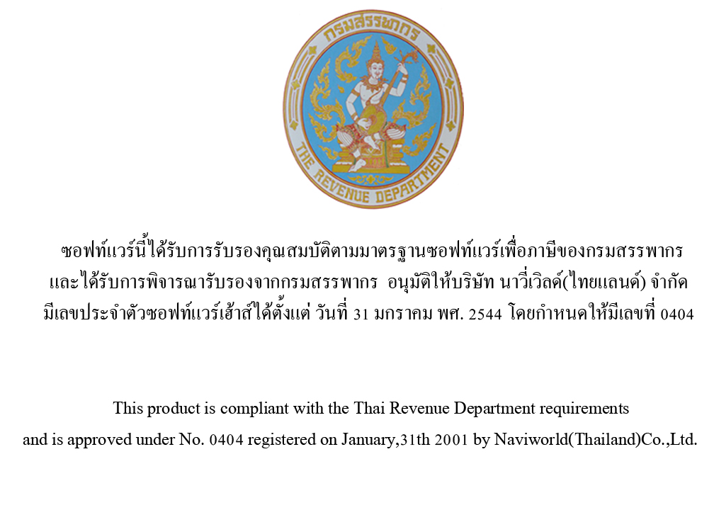 Thai Localization Pack For Microsoft Dynamics Nav